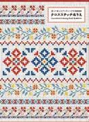 Coloring the designs is an enjoyable way to learn how to create beautiful traditional motifs as well as one s very own original embroidery sampler!